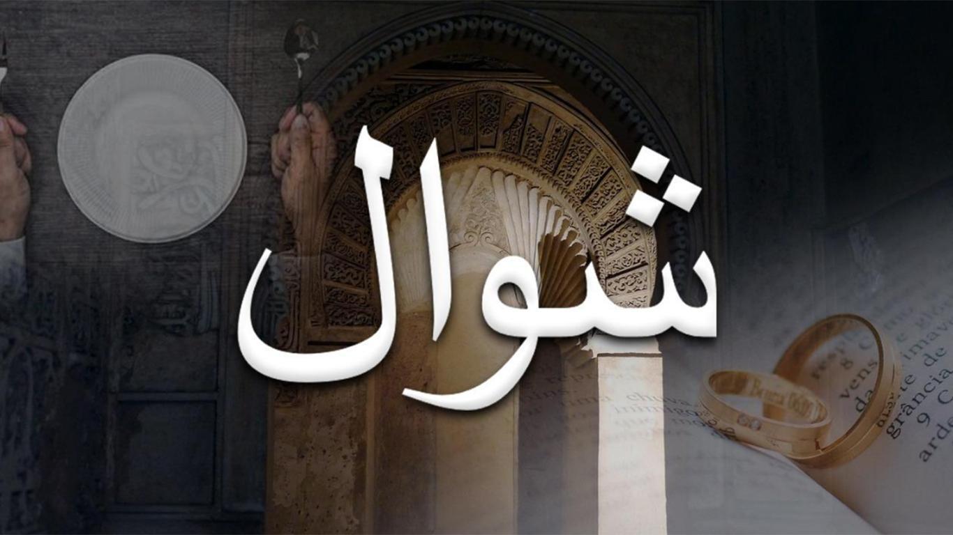 Waktu Melaksanakan Puasa Syawal